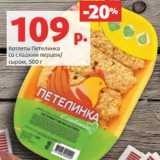 Котлеты Петелинка со сладким перцем/ сыром, 500 г, Вес: 500 г
