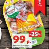 Желудки Петелинка, охлажденные, 600 г