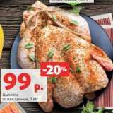 Магазин:Виктория,Скидка:Цыплята охлажденные, 1 кг