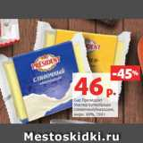 Магазин:Виктория,Скидка:Сыр Президент Мастер Бутерброда сливочный/мааздам, жирн. 40%, 150 г