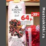 Морс Золотая Русь брусника-малина/ клюква, 1 л