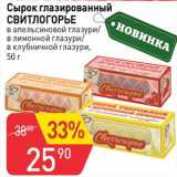 Магазин:Авоська,Скидка:Сырок глазированный Свитлогорье