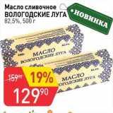 Масло сливочное Вологодские луга 82,5%, Вес: 500 г