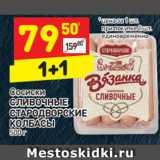 Магазин:Дикси,Скидка:Сосиски СЛИВОЧНЫЕ  СТАРОДВОРСКИЕ колбасы