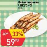 Мойва жареная А вкусно!, Вес: 200 г
