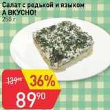 Салат с редькой и языков А вкусно!, Вес: 250 г