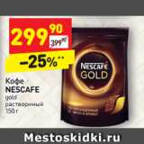 Кофе NESCAFE gold растворимый 150 г, Вес: 150 г