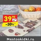 Магазин:Дикси,Скидка:Полотенце  вафельное, хлопок  45х60 см