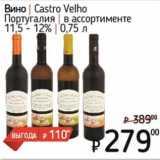 Вино Castro Velho Португалия 11,5-12%, Объем: 0.75 л