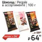 Шоколад Pergale , Вес: 100 г