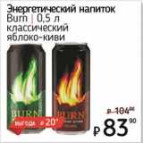 Энергетический напиток Burn , Объем: 0.5 л