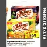 Пирог Мамина выпечка Русская Нива