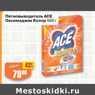 Акция - Пятновыводитель Ace
