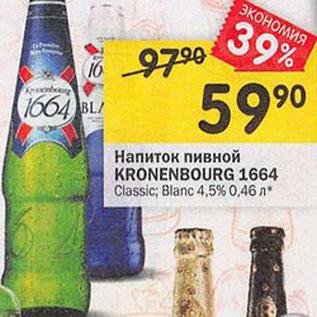 Акция - Напиток пивной Кроненбург 1664