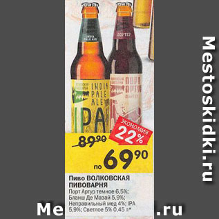 Акция - Пиво Порт Артур/Бланш де Мазай/Неправильный мед
