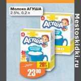 Скидка: Молоко Агуша 2,5%