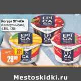 Скидка: Йогурт Эпика 4,8%