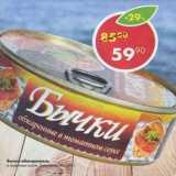 Скидка: Бычки обжареные в томатном соусе, Знак качества