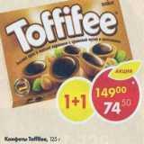 Конфеты Toffifee, Вес: 125 г