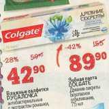 Магазин:Перекрёсток,Скидка:Зубная паста Колгейт