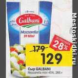 Скидка: сыр Галбани Моцарелла