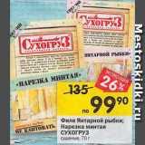 Магазин:Перекрёсток,Скидка:Филе Янтарной рыбки/Нарезка Минтая Сухогруз