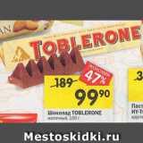 Скидка: Шоколад Тоблерон