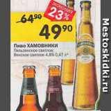 Скидка: Пиво Пильзенское/Венское