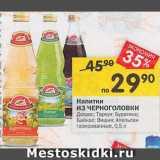 Напитки из Черноголовки, Объем: 0.5 л