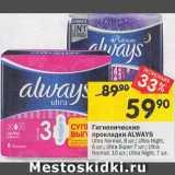 Скидка: Гигиенические прокладки Олвейс
