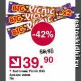 Оливье Акции - Батончик Picnic Big