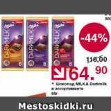 Оливье Акции - Шоколад Милка