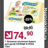 Магазин:Оливье,Скидка:Туалетная бумага для детей Солнце и луна