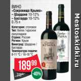 Spar Акции - Вино «Сокровища Крыма» – Шардоне 10-12% – Бастардо 10-12% 0.75 л