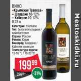Spar Акции - Вино «Крымская Трапеза» – Шардоне 10-12% – Каберне 10-12% 0.75 л