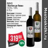 Spar Акции - Вино «Кастело де Пиаш» 12.5% / 13% 0.75 л