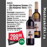Spar Акции - Вино – «Дос Капричос Бланко»12% – «Дос Капричос Тинто» 13% 0.75 л