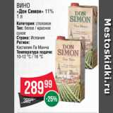 Spar Акции - Вино «Дон Симон» 11% 1 л