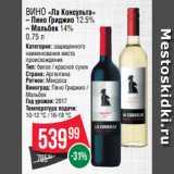 Скидка: Вино «Ла Консульта» – Пино Гриджио 12.5% – Мальбек 14% 0.75 л