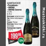 Скидка: Шампанское «Российское» – ВИЛАШ – ВИЛАШ Золотое 11.5% 0.75 л