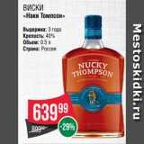 Магазин:Spar,Скидка:Виски «Наки Томпсон»