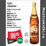 Скидка: Пиво «Пражечка»