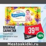 Магазин:Spar,Скидка:Влажные салфетки SuperFresh для детей и мам