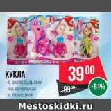 Скидка: Кукла  с аксессуарами/ на качельках/ с лошадкой