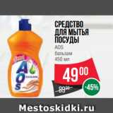 Магазин:Spar,Скидка:Средство для мытья посуды AOS бальзам