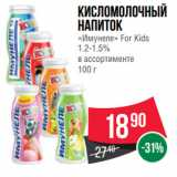 Магазин:Spar,Скидка:Кисломолочный напиток «Имунеле» For Kids 1.2-1.5%