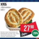 Скидка: Хлеб «Матнакаш»
