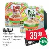 Spar Акции - Лапша «Биг Ланч»  в соусе с кусочками сочной говядины/ курица