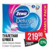 Туалетная бумага Zewa Deluxe белая, Количество: 1 шт