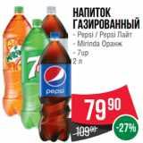 Напиток газированный  Pepsi / Pepsi Лайт/ Mirinda Оранж/ 7up, Объем: 2 л